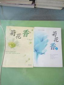 菊花香(两本合售)(以图片为准)