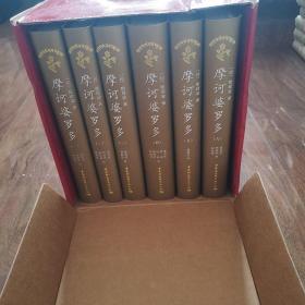 印度古代史诗摩诃婆罗多.全译本(1-6卷)