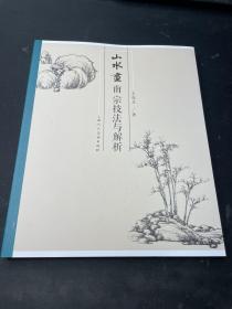 山水畫南宗技法與解析
