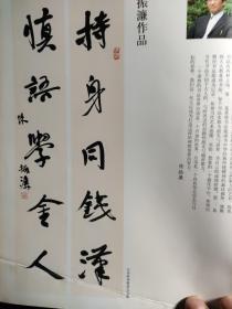 画页(散页印刷品)--书法--行书五言联【陈振濂】。古砚四品1073