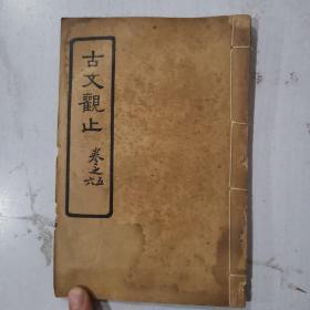 民国 古文观止【卷五/卷六】