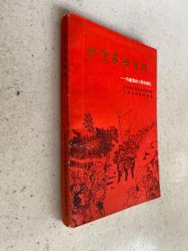 安岳文史资料选辑·第二十四辑:纪念安岳解放专辑(签名本)