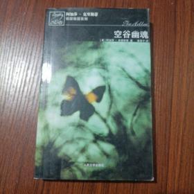 空谷幽魂:波洛探案系列