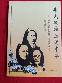 井氏双雄血沃中华 -孙中山和井勿幕,井岳秀兄弟们的英雄故事