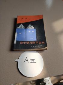 语文初中学习水平自测