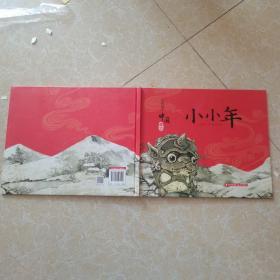 中国孩子中国年(AR版套装共2册)(只售单本如图)