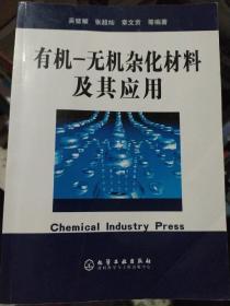 有机-无机杂化材料及其应用