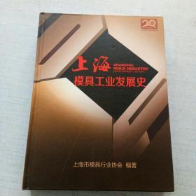 上海模具工业发展史 [AE----20]