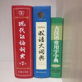 字、词典合售