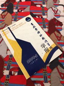 吉林华侨外国语学院学报 2009/2