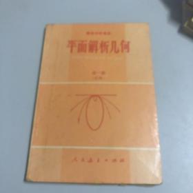 平面解析几何全一册必修(内有笔记)
