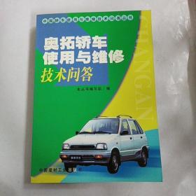 奥拓轿车使用与维修技术问答