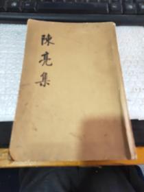 陈亮集(上册)