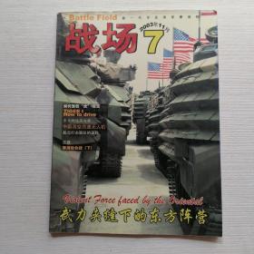 战场杂志 2003年11月 7期