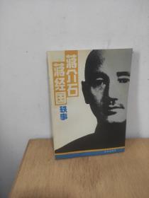 蒋介石、蒋经国轶事
