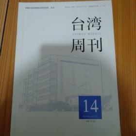台湾周刊 2020 年第14期 总第1371期