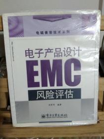 电子产品设计EMC风险评估