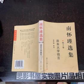 南怀瑾选集.第十卷 原本大学微言
