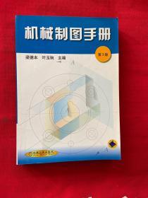 机械制图手册 第3版
