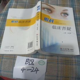 眼科临床答疑