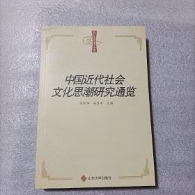 中国近代社会文化思潮研究通览
