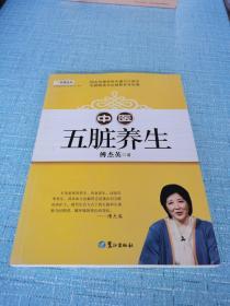 山东教育电视台《名家论坛》书系:中医五脏养生 (修订版)