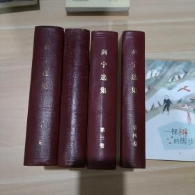 列宁选集(第一二三四卷)  注意看各册的版权页