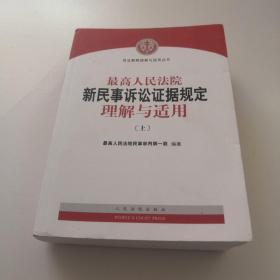 最高人民法院新民事诉讼证据规定理解与适用  (上下两册)