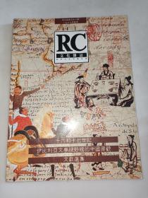 文化杂志 第三十一期(第二系列·1997年夏季中文版)十六和十七世纪伊比利亚文学视野里的中国景观文献选集