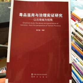 毒品滥用与治理实证研究——以云南省为视角