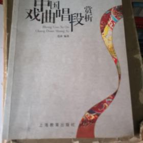 中国戏曲唱段赏析