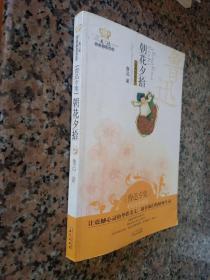 美冠纯美阅读书系:朝花夕拾(鲁迅专集)(经典彩绘本)