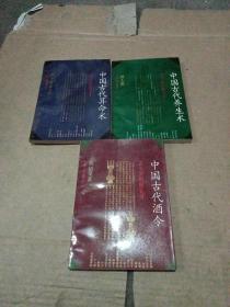 古今世俗研究1 中国古代算命术、古今世俗研究2 中国古代养生术、古今世俗研究3 中国古代酒令 (三本合售 )品见图