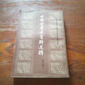 中国哲学史资料选辑 近代之部下