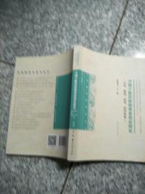 中国少数民族教育思想史研究 (壮族,彝族,苗族,纳西族卷)   原版内页干净