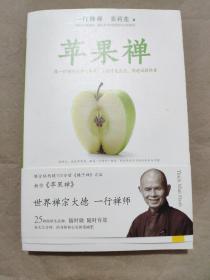 苹果禅:—25种简单生活禅