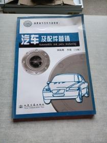 汽车及配件营销/高职高专汽车专业教材