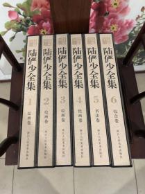 現貨《陸儼少全集》精裝大8開全6冊正版,