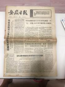 老报纸(安徽日报1976年7月2日)