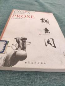 中国现代散文经典文库---钱玄同卷