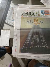江南都市报2018.8.19