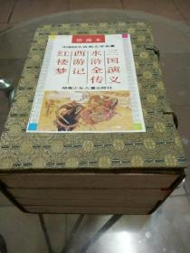 中国四大古典文学名著 绘画本:西游记、红楼梦、三国演义、水浒传(带函套)