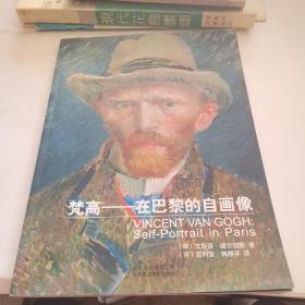 梵高 : 在巴黎的自画像 : 汉英对照