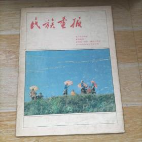 民族画报1988.3