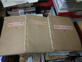 1979年中国社会科学院简报(1~113)期+增刊1-19期-合订本-厚三本-目录是手书