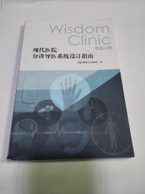 智慧门诊:现代医院分诊导医系统设计指南