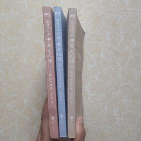 给青少年的中国文化课 全三册  第三册有点受潮 看图下单