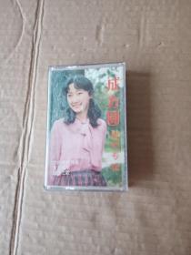 磁带:成方圆(女声)独唱专辑  有歌词纸