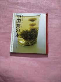 日文原版 中国茶の本 选び方、いれ方、楽しみ方 入门