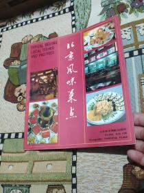 北京风味菜点